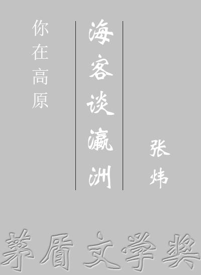 你在高原 第三部:海客谈瀛洲