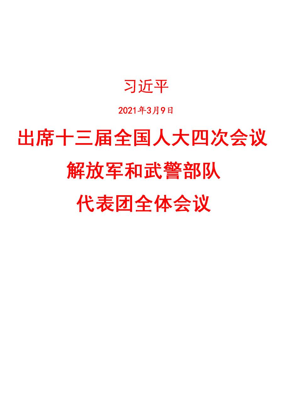 习近平2021年3月9日出席十三届全国人大四次会议解放军和武警部队代表团全体会议