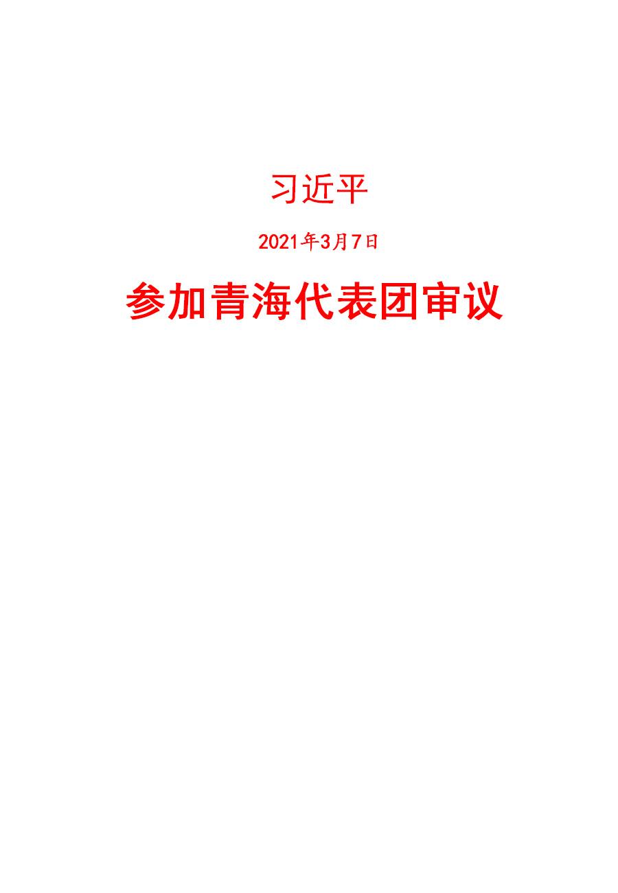 习近平2021年3月7日参加青海代表团审议