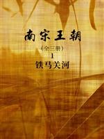 南宋王朝(全三册)1:铁马关河