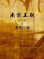南宋王朝(全三册)2:悲风江南