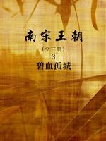 南宋王朝(全三册)3:碧血孤城