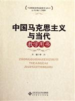 中国马克思主义与当代教学用书