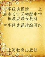 中华经典诵读——上海市长宁区初级中学拓展型课程教材