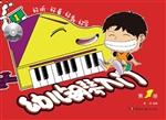 幼儿钢琴入门(第1册)