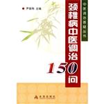 颈椎病中医调治156问
