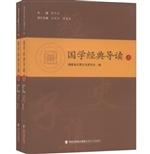 国学经典导读:全2册