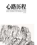 心路历程:21世纪中国水墨艺术家创作探究系列·曹宝泉卷