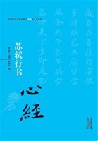 苏轼行书《心经》
