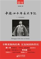 中国四十年来大事记