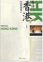 等待香港(永远的香港人)