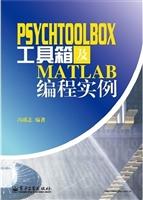 PSYCHTOOLBOX工具箱及MATLAB编程实例