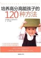 培养高分高能孩子的120种方法