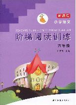 新课程小学语文阶梯阅读训练(六年级)