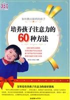 培养孩子注意力的60种方法