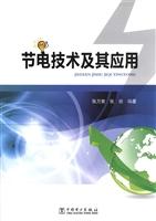 节电技术及其应用