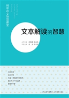 初中语文智慧课堂——文本解读的智慧