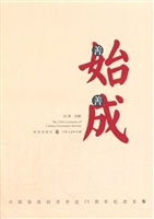 善始善成——中国留美经济学会25周年纪念文集