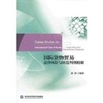 国际货物贸易法律风险与防范判例精解