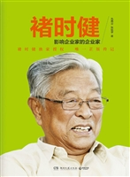 褚时健——影响企业家的企业家