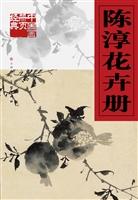 中国画册页经典:陈淳花卉册