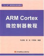 ARM Cortex微控制器教程
