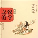 汉字之美 1(象形字一)——仓颉造字