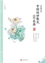 中国传世散文100名篇