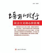 培育和践行社会主义核心价值观