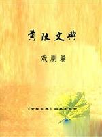 黄陵文典·戏剧卷