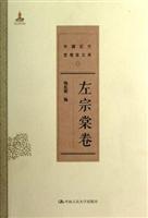 中国近代思想家文库·左宗棠卷