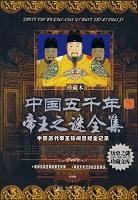 中国五千年帝王之谜全集
