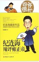 四爷很忙:纪连海辣评雍正帝