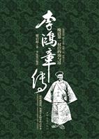 李鸿章传——晚清第一权臣的功与过