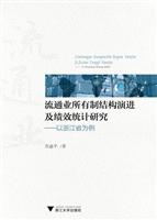 流通业所有制结构演进及绩效统计研究——以浙江省为例