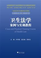 卫生法学案例与实训教程