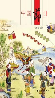 节日(中文版)