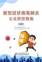 新型冠状病毒肺炎公众防控指南(第一版)