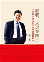 履职:永远在路上——十二届全国人大代表孙建博履职记