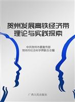 贺州发展高铁经济带理论与实践探索