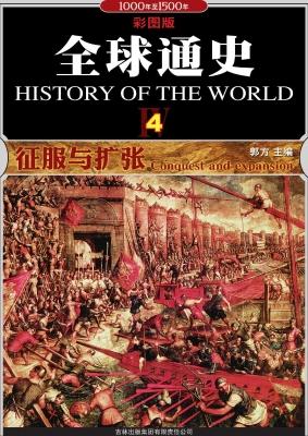 全球通史 4——征服与扩张(1000年至1500年)