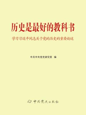 历史是最好的教科书 ——学习习近平同志关于党的历史的重要论述