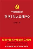 十论党的宗旨——重读《为人民服务》