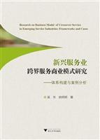 新兴服务业跨界服务商业模式研究——体系构建与案例分析