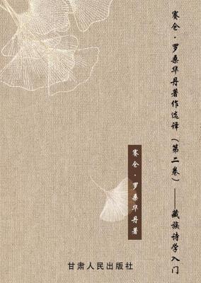 赛仓·罗桑华丹著作选译(第二卷)——藏族诗学入门