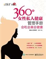 360度女性私人健康管理手册——会吃会美会健康
