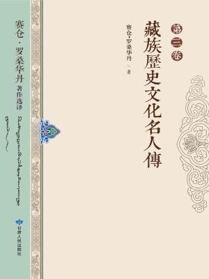 赛仓·罗桑华丹著作选译(第三卷)——藏族历史文化名人传
