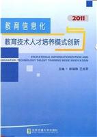 教育信息化与教育技术人才培养模式创新