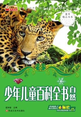 书香少年宣传海报