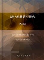 湖北发展研究报告(2013)